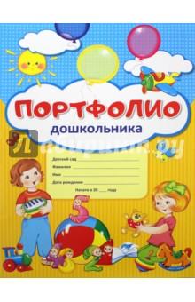 Портфолио для дошкольника (комплект из 10 листов) от Лабиринт