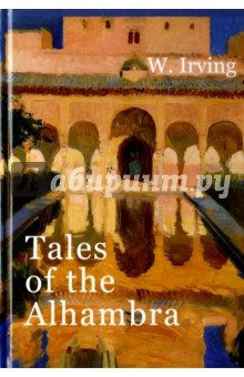Tales of the Alhambra irving w tales of the alhambra