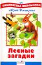 цена на Дмитриев Юрий Дмитриевич Лесные загадки