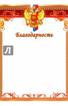 Благодарность с Российской символикой (мелованная бумага) (Ш-10623).
