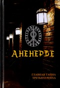 Аненербе. Тайны оккультного министерства Третьего Рейха