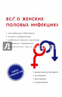 Все о женских половых инфекциях теплов с горнаева е и др все о женских половых инфекциях