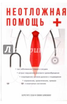 Неотложная помощь оказание первичной доврачебной медико санитарной помощи при неотложных и экстремальных состояниях