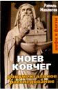 Обложка Ноев Ковчег. Документальное расследование