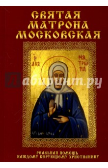 Святая Матрона Московская икона янтарная матрона московская кян 2 201