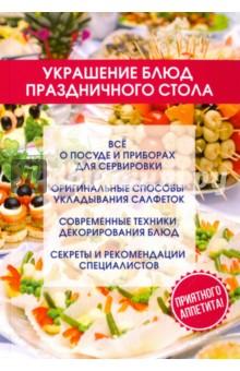 Украшение блюд праздничного стола украшение праздничных блюд
