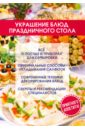 Украшение блюд праздничного стола, Ивушкина О.