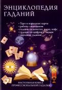 Энциклопедия гаданий. Настольная книга профессиональной гадалки