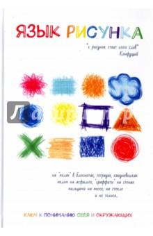 Язык рисунка шу л радуга м энергетическое строение человека загадки человека сверхвозможности человека комплект из 3 книг