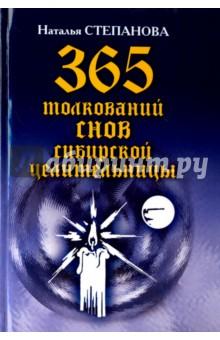 365 толкований снов сибирской целительницы издательство аст большой универсальный современный сонник 10000 толкований снов