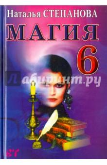 Магия-6 андрей явный защита от темных сил