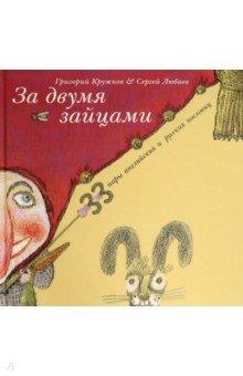 Купить За двумя зайцами, Нигма, Отечественная поэзия для детей