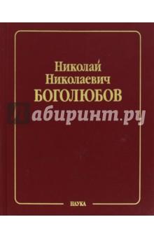 Собрание научных трудов. В 12 томах. Том 3. Математика и нелинейная механика. Асимптотические методы
