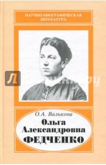 Ольга Александровна Федченко, 1845-1921