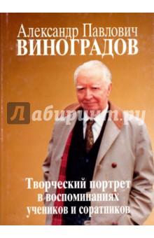 Александр Павлович Виноградов. Творческий портрет в воспоминаниях учеников и соратников. К 110-летию