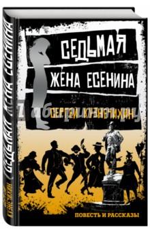 Седьмая жена Есенина книги эксмо пограничники берии зеленоголовых в плен не брать