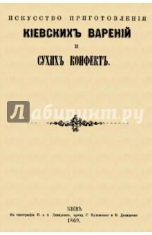 Искусство приготовления киевских варений и сухих конфет киев 4 е изд
