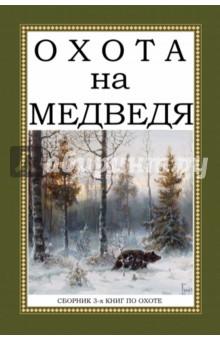 Охота на Медведя (Сборник 3-х книг) зворыкин н а охота по перу справочник охотника