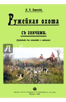 Ружейная охота с гончей. Руководство для охотников и любителей купить щенка пегой гончей москва