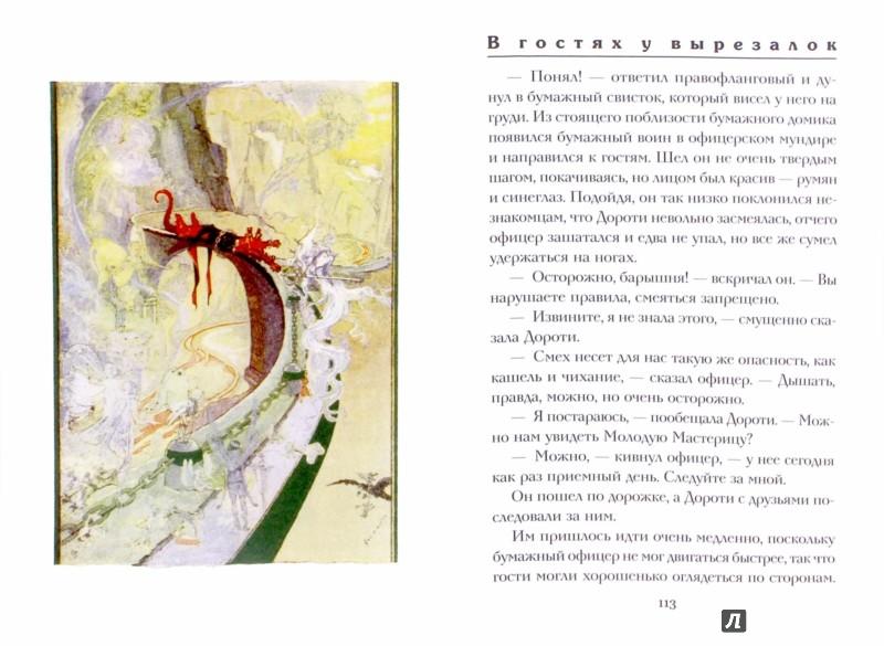 Иллюстрация 1 из 11 для Изумрудный город в стране Оз. Книга 6 - Лаймен Баум | Лабиринт - книги. Источник: Лабиринт