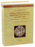 Терракотовая пластика древнейших государств Средней Азии IV в. до н. э. - IV в. н. э.