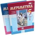 Математика. 5 класс. Учебник. В 2-х частях. ФГОС