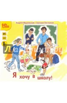 Я хочу в школу! (CDmp3 ) я хочу в школу