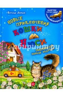 Новые приключения кошки Нюси. Сокровища короля Андраша. ФГОС