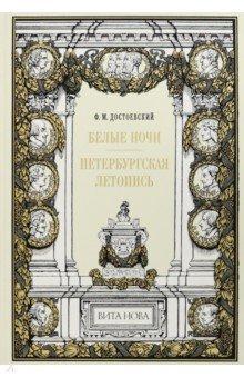Белые ночи. Петербургская летопись