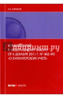 Комментарий к Федеральному закону от 6.12.2011 г. № 402-ФЗ