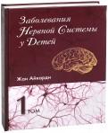 Заболевания нервной системы у детей. В 2-х томах. Том 1