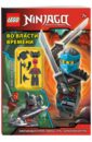 LEGO NINJAGO. Во власти времени (с мини-фигуркой)