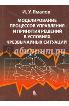 Моделирование процессов управления и принятия решений в условиях чрезвычайных ситуаций