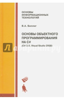 Основы объектного программирования на C# (C# 3.0, Visual Studio 2008) bruce johnson professional visual studio 2017