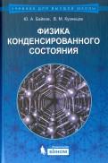 Физика конденсированного состояния. Учебное пособие