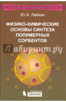 Физико-химические основы синтеза полимерных сорбентов. Учебное пособие лейкин ю а физико химические основы синтеза полимерных сорбентов учебное пособие