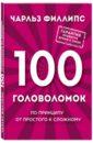 100 головоломок от простого к сложному, Филлипс Чарльз