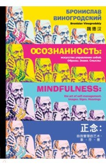 Осознанность: искусство управления собой. Образы, знаки, смыслы книги эксмо искусство управления переменами том 1 знаки книги перемен 1 30 составитель ли гуанди