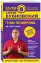 Обложка Грыжа позвоночника - не приговор! (2-е издание)