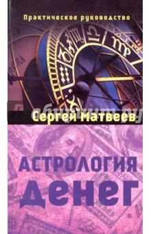Астрология денег удовлетворение или искусство женского оргазма ким кэтролл