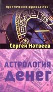 Астрология денег