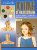 Атлас по рефлексотерапии. Акупунктурные рецепты. Выпуск 4