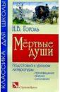 Мертвые души: Поэма (избранные главы), Гоголь Николай Васильевич