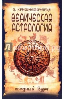 Ведическая астрология. Вводный курс астрология провидцев руководство по ведической индийской астрологии 6 издание фроули д 978 5 903851 75 1