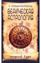 Кришнамачарья Эккирала Ведическая астрология. Вводный курс э кришнамачарья введение в ведическую анатомию