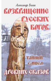 Возвращение русских богов. Тайный смысл древних сказок эксмо сказки бабы яги