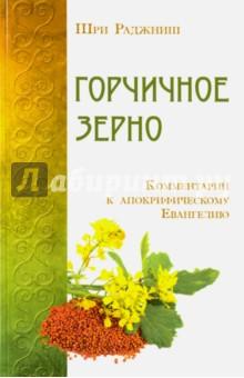 Горчичное зерно. Комментарий к апокрифическому Евангелию шри раджниш путь тантры комплект из 6 книг