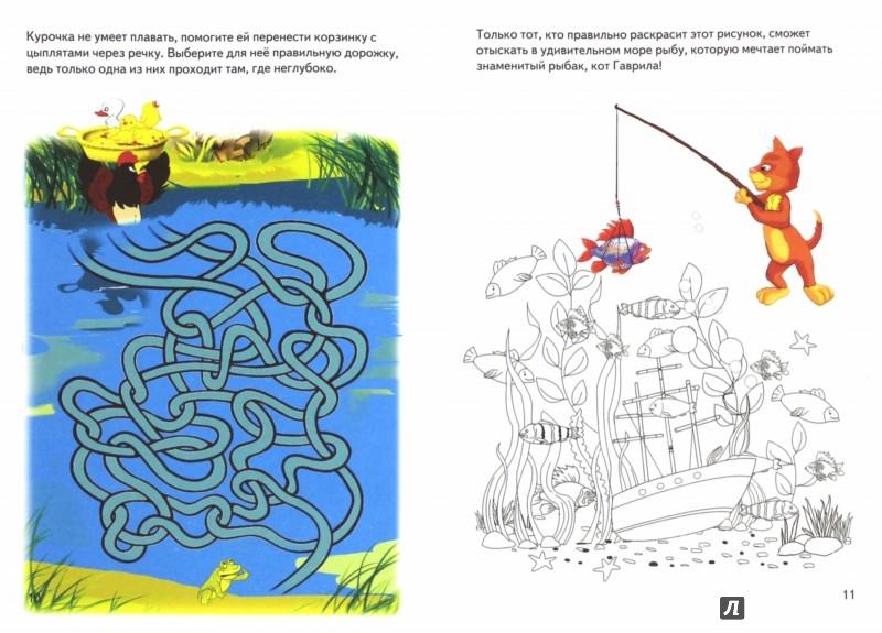 Иллюстрация 1 из 7 для Понарошкино. Веселые задания - Алексей Шевченко | Лабиринт - книги. Источник: Лабиринт