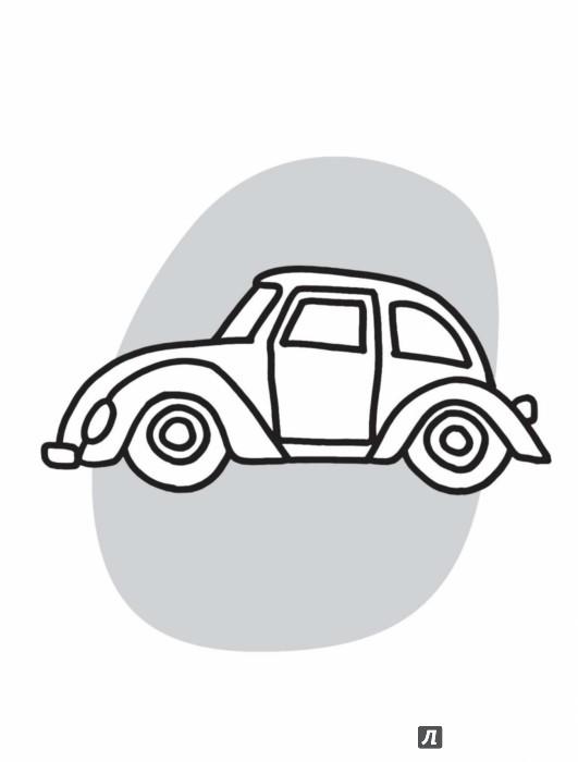 Иллюстрация 1 из 2 для Машинки   Лабиринт - книги. Источник: Лабиринт