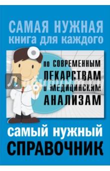 Самый нужный справочник по современным лекарствам и медицинский анализам недорого